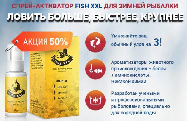 отзывы о активаторе клева фиш голодная рыба