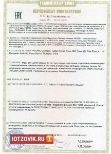 Банчемс сертификат