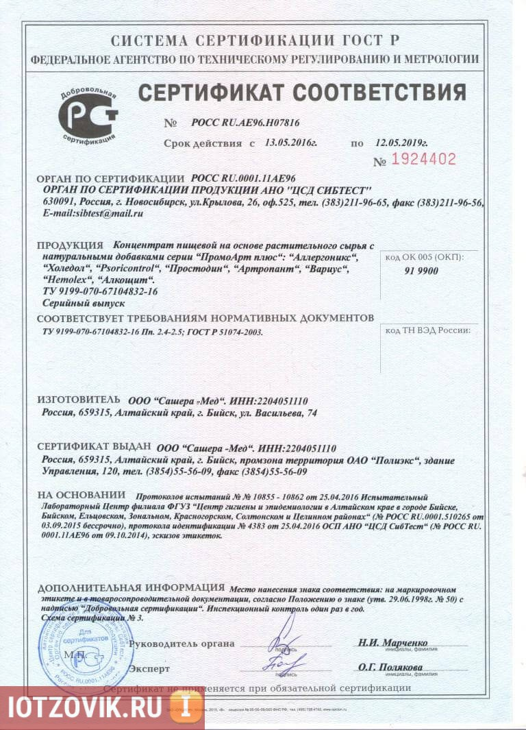 PsoriControl сертификат соответствия