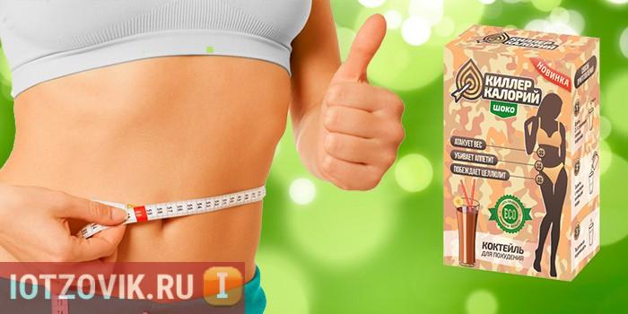 сбросить вес с киллером калорий