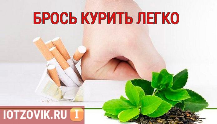 EASYnoSMOKE брось курить легко