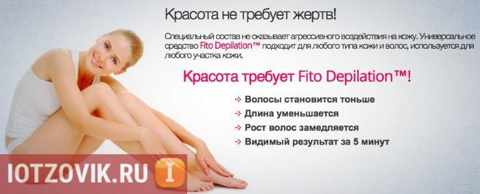 fito depilation домашняя депиляция