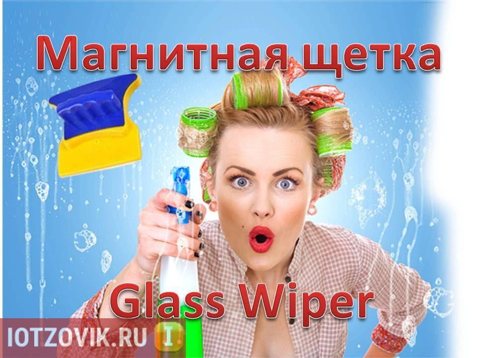 Glass Wiper отзывы покупателей