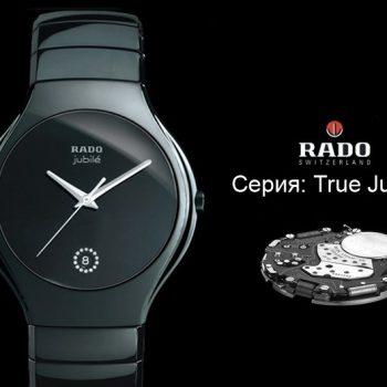 часы Rado отзывы