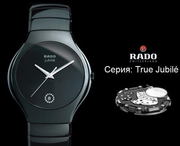 часы rado jubile true керамика отзывы выбрать парфюм