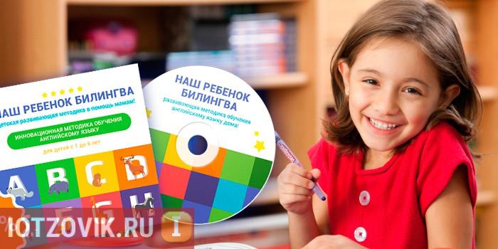 Методика Билингва для детей