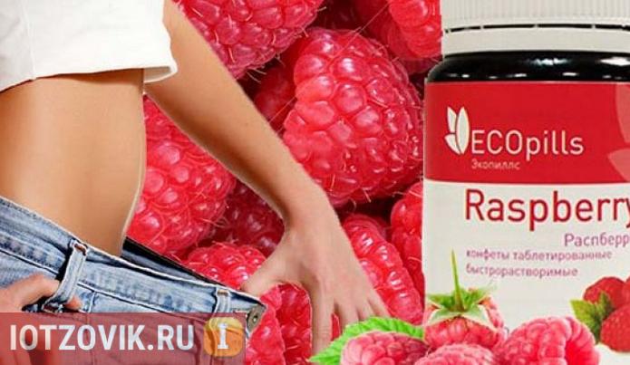 Eco Pills Raspberry отзывы покупателей