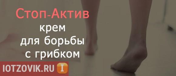 От грибка ног