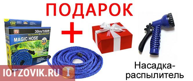 Подарки при покупке шланга