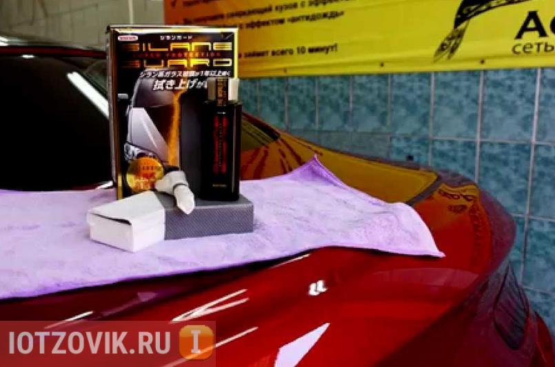Silane Guard в России на СТО