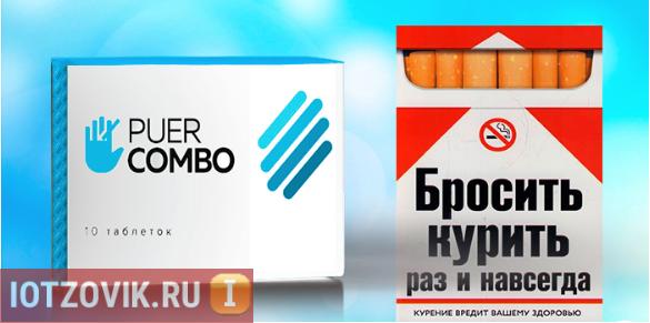Puer Combo от курения средство