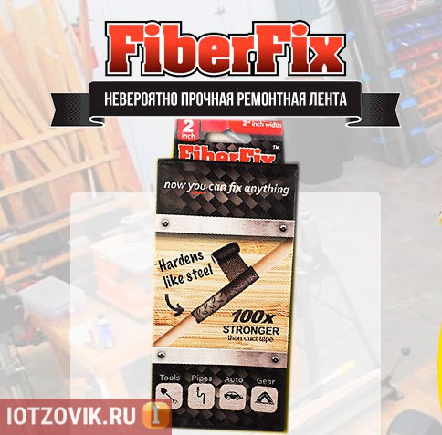 Fiberfix отзывы