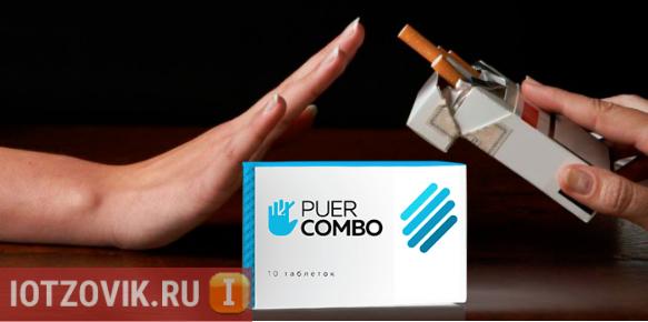 от курения Puer Combo