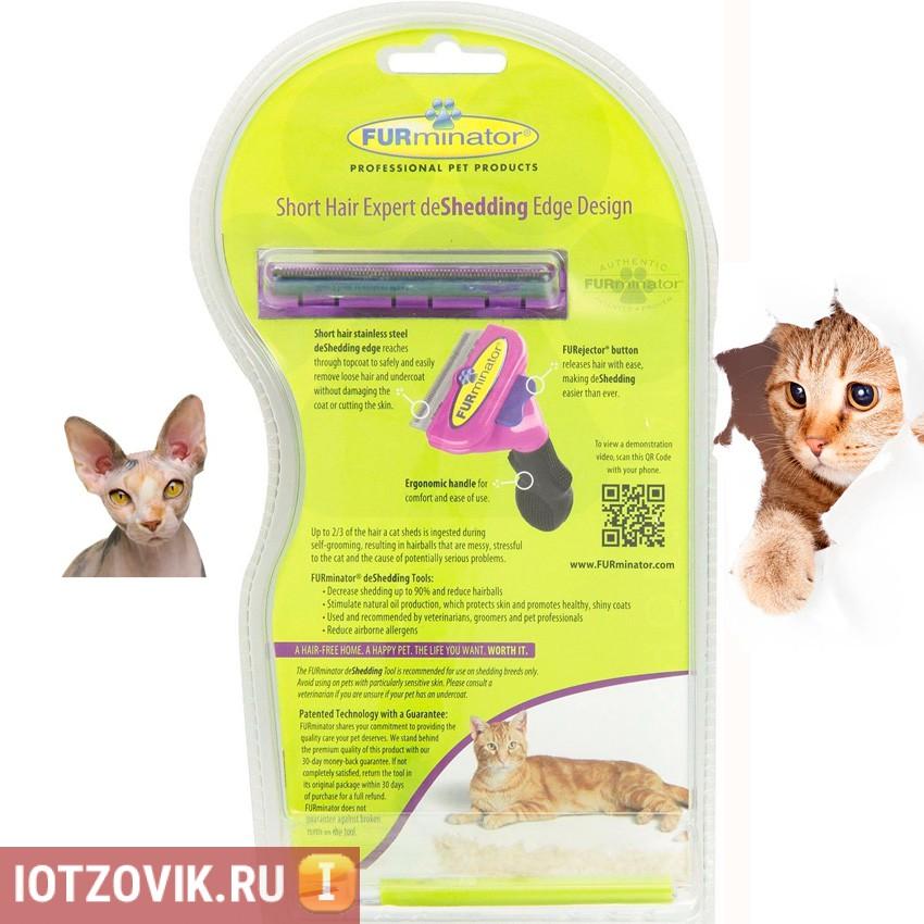Упаковка Фурминатора, фото