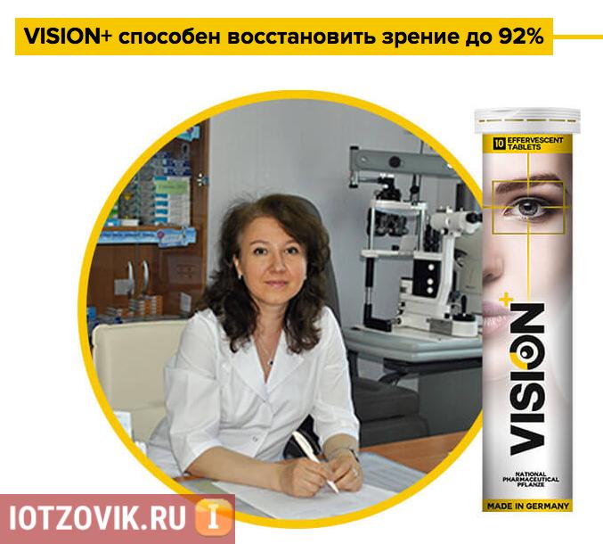 VisionPlus таблетки для остроты зрения