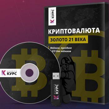 Криптокурс по криптовалютам и майнингу