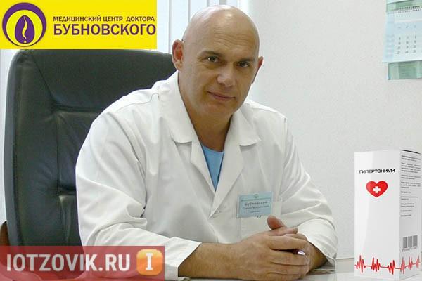 врачи о Гипертониуме