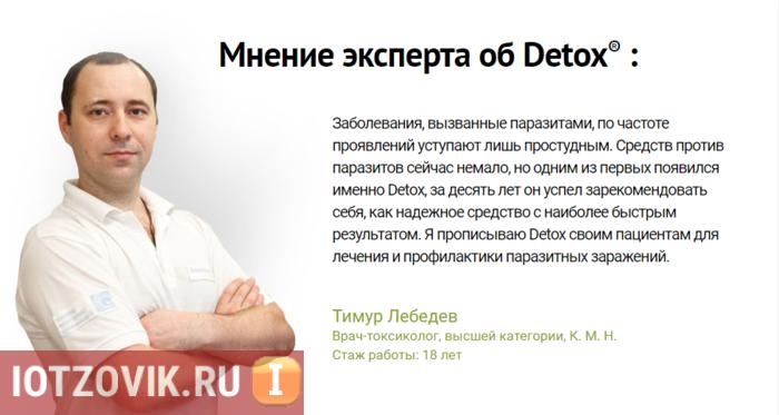 Отзыв врача Детоксик