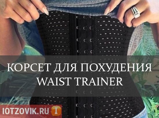Корсет Waist Trainer, отзывы покупателей