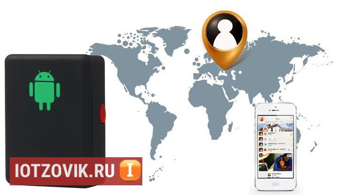 GPS трекер для слежки