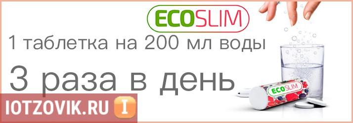 как правильно принимать Eco Slim