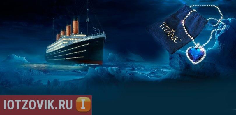 Отзывы о кулоне из Титаника