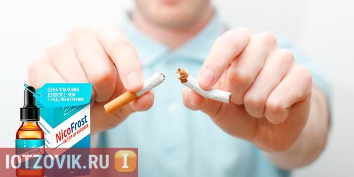 капли бросить курить навсегда