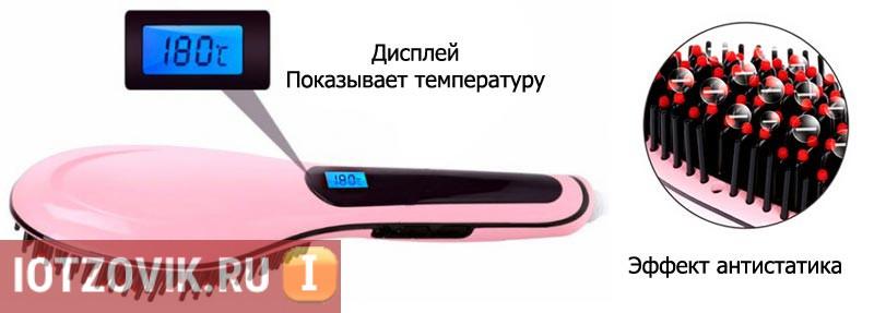 FAST HAIR new расческа выпрямитель