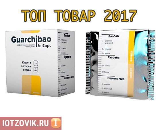 Guarchibao FatCap похудение 2017