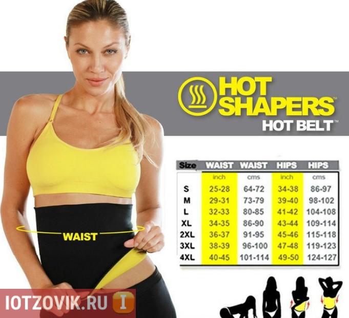 hot belt для похудения отзывы