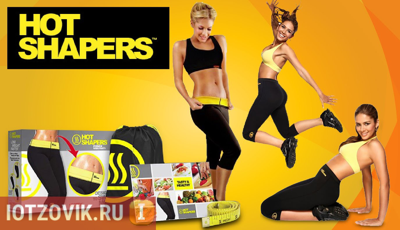 Hot Shapers отзывы