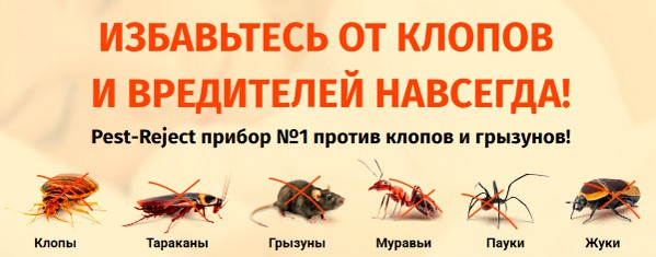 бытовой отпугиватель тараканов