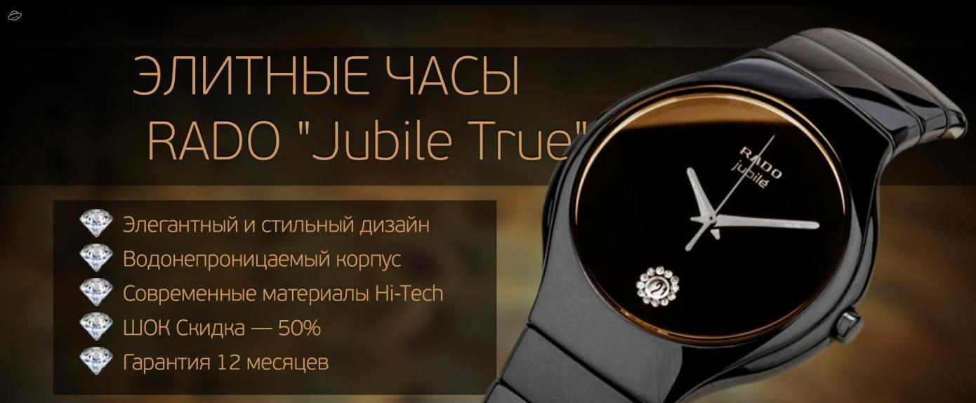 РРаспродажа часов Rado