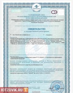 Отбеливающая маска Miracle Glow сертификат