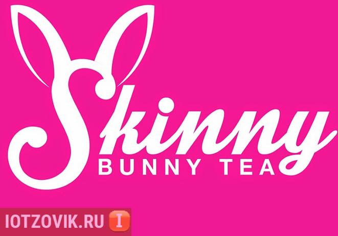 skinny bunny tea для похудения