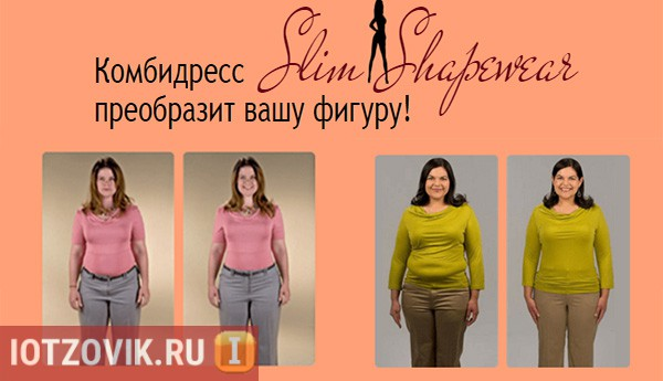 slim shapener