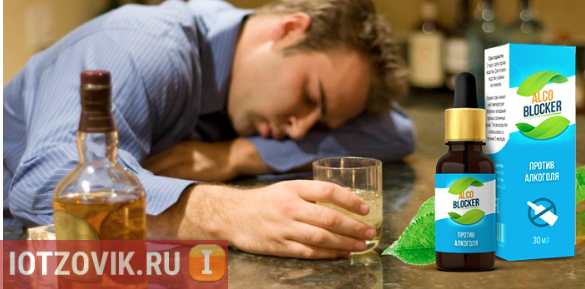от алкоголизма AlcoBlocker