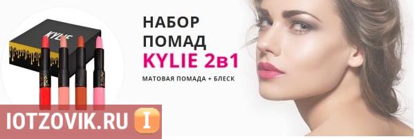 Kylie 2в1 набор помад