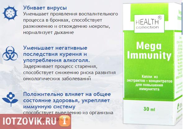 преимущества капель Mega Immunity