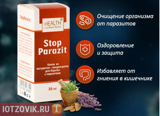 от паразитов и глистов Stop parazit