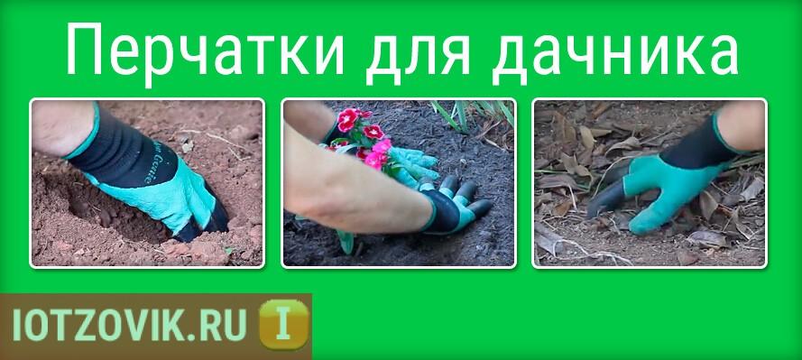 Garden Genie Gloves для дачников