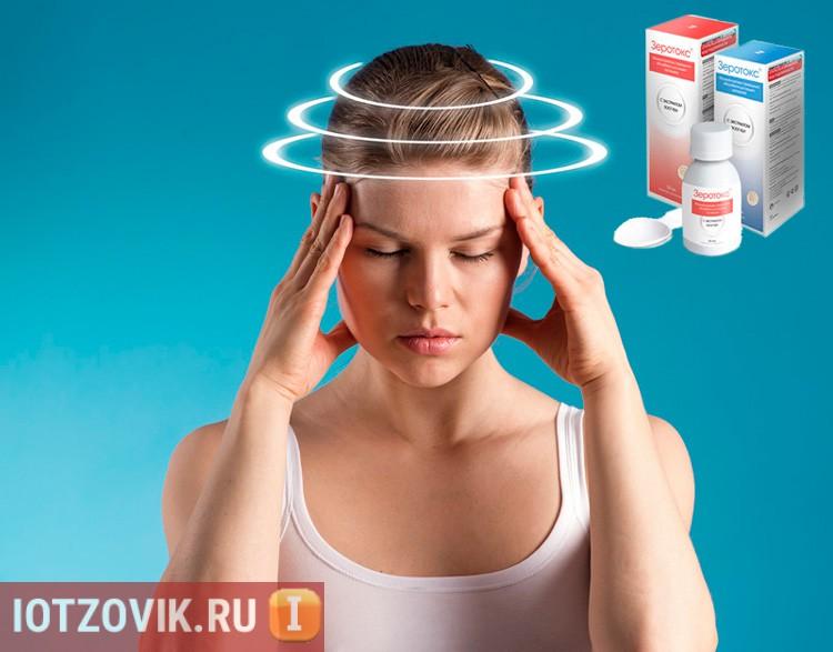 Зеротокс - средствоот головной боли