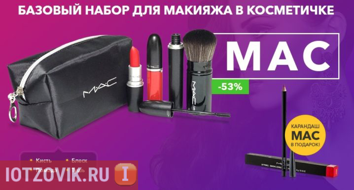 косметичка MAC