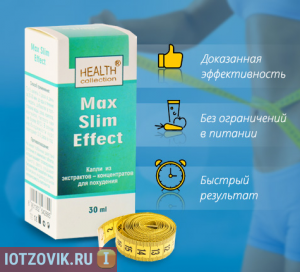 Max Slim Effect - c жиросжигающим действием