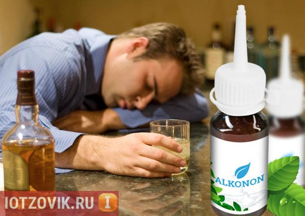 ALKONON средство борьбы с алкогозависимостью