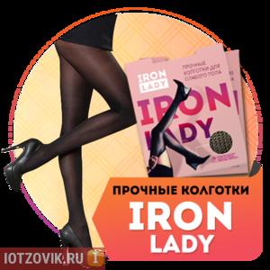 Iron lady прочные колготки