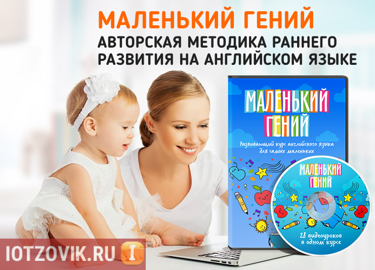 методика изучения английского детям