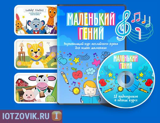английский для детей ДВД