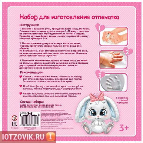 инструкция набор для девочек