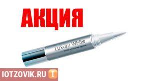 Отбеливающий карандаш по акции за 1 рубль